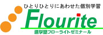 枚方市の学習塾フローライトゼミナール