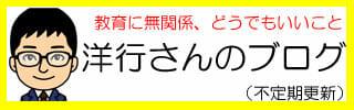 洋行さんのブログ