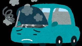 故障した車