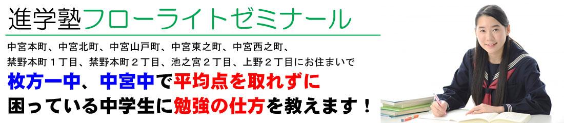 進学塾フローライトゼミナール