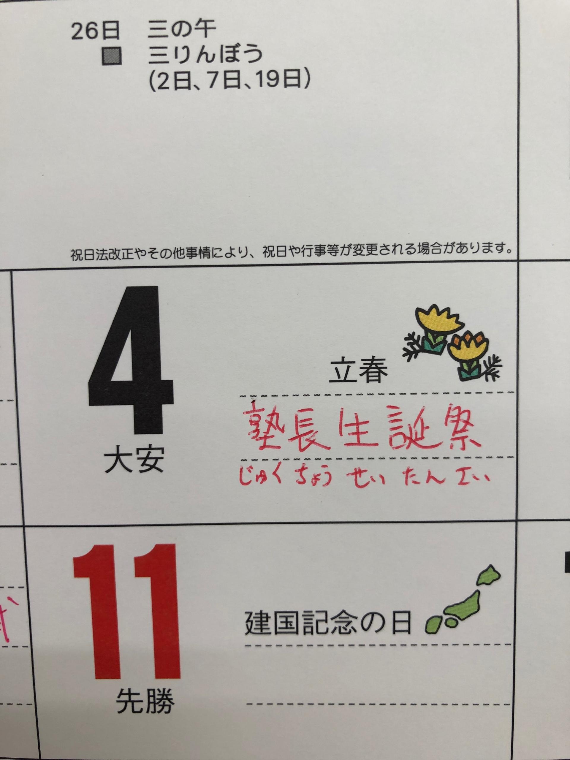 2月4日のカレンダー