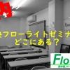 進学塾フローライトゼミナールはどこにある?