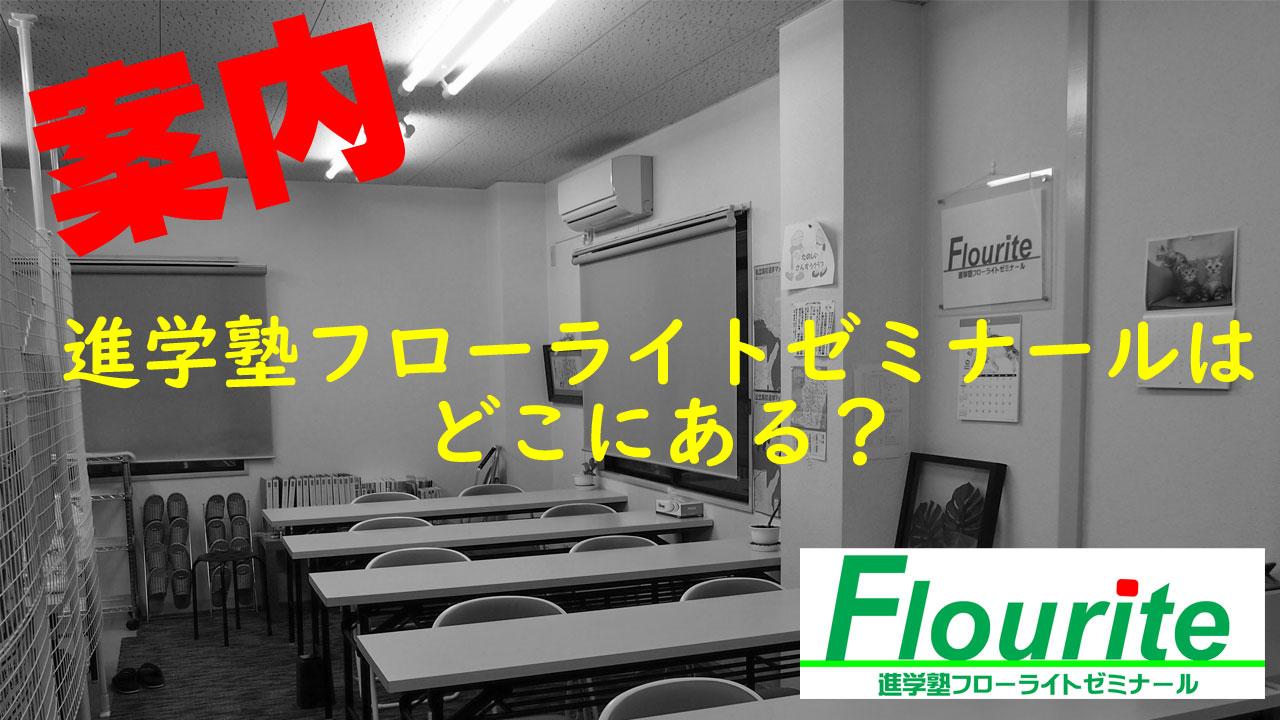 (動画)フロゼミはこんな場所にあります!