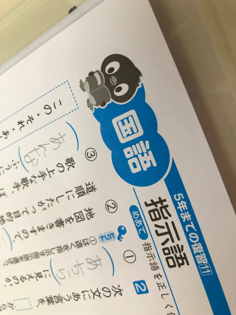 学校の国語の宿題