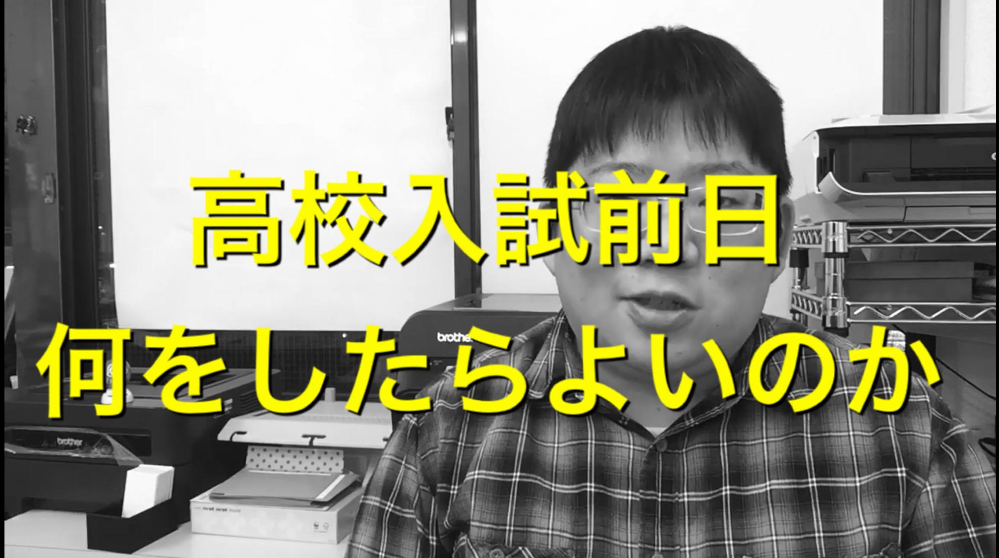 (動画)高校入試前日 何をしたらよいのか