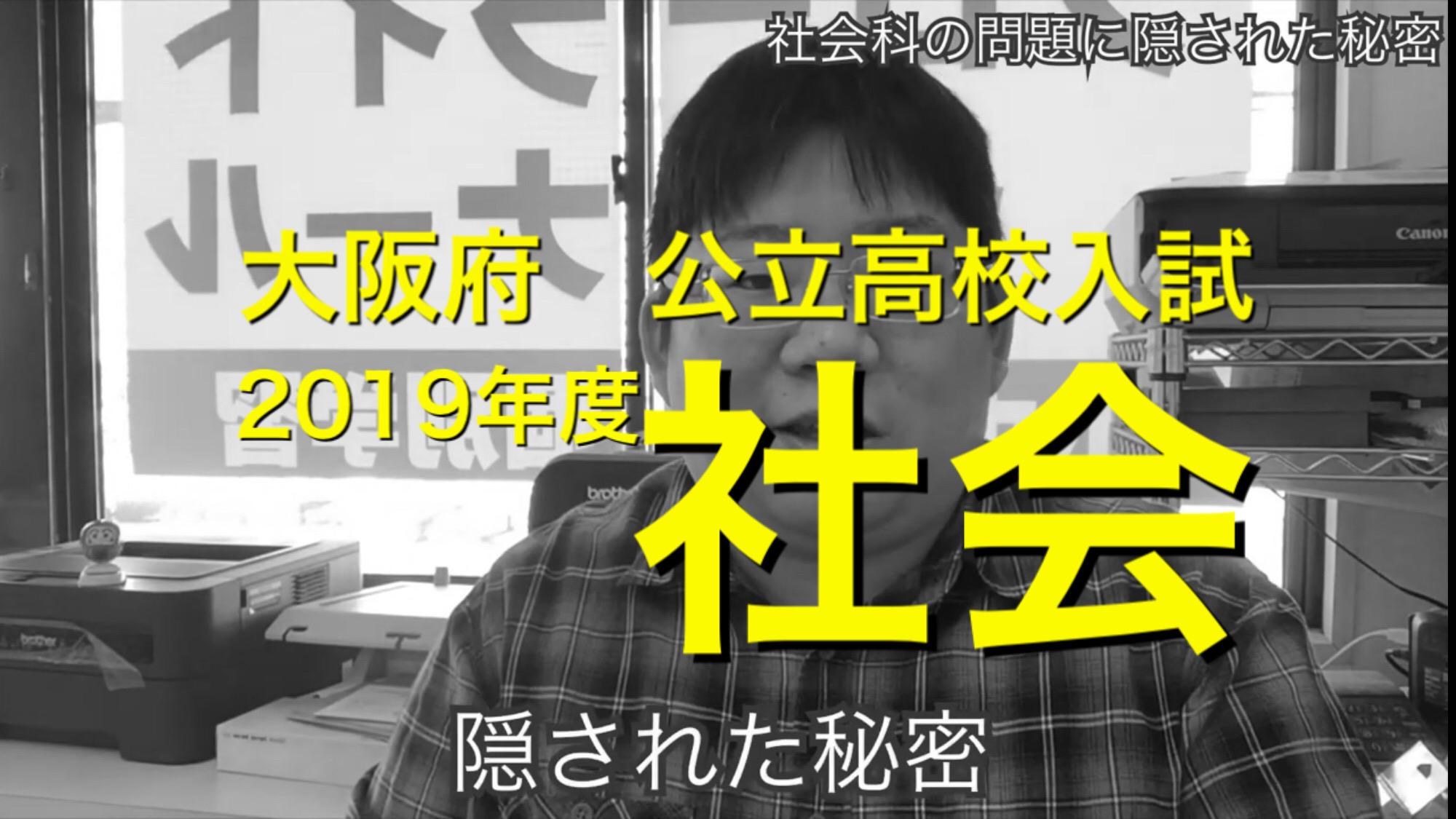 (動画)2019年大阪公立高校入試(社会)を分析