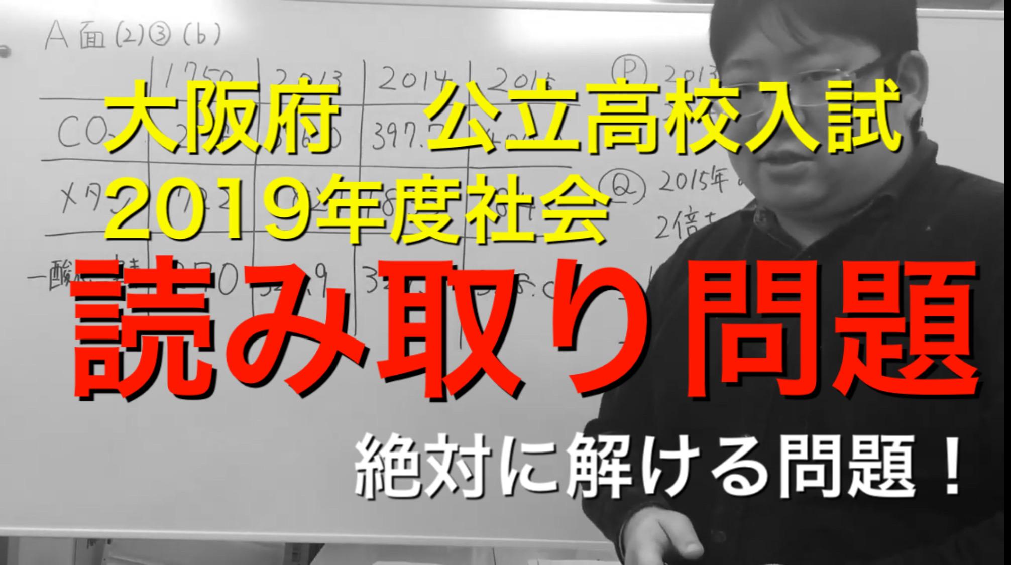 (動画)2019年大阪公立入試(社会)の読み取り問題を解く