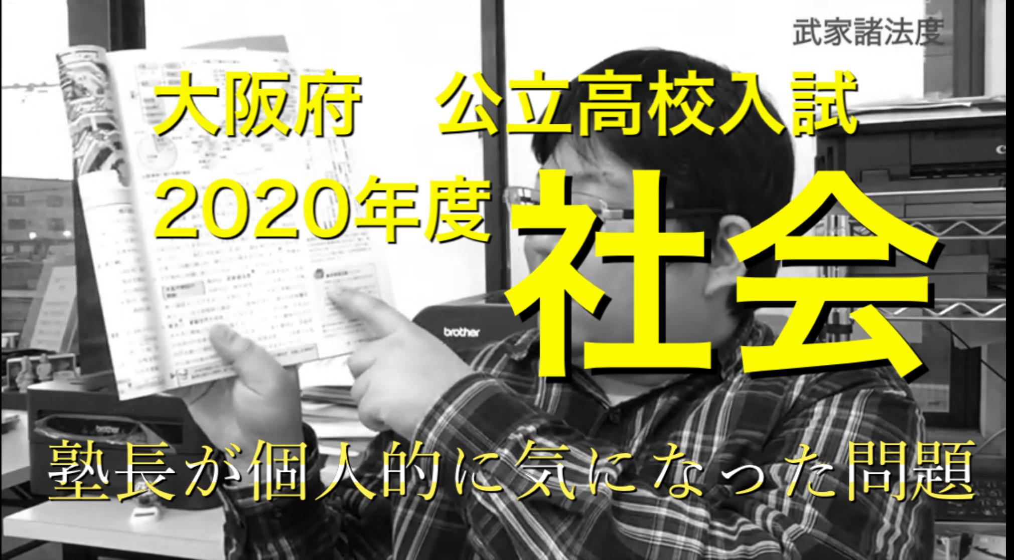(動画)2020年大阪公立高校入試(社会)で気になる問題
